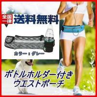 コンパクトさと機能性を兼ね備えたジョギングポーチ   便利なペットボトルホルダー付きです。  3.5...