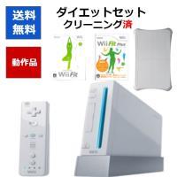 ゲームでダイエット Wii Fit Wii Fitプラス  Wiiバランスボード Wii 本体 お得セット 中古 送料無料