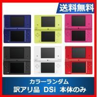 DSi ニンテンドーDSi 訳アリ 本体のみ カラーランダム6色 任天堂 アウトレット品【中古】