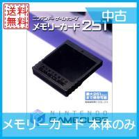 ニンテンドーゲームキューブ  メモリーカード251 中古 送料無料