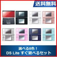 DSLite DSライト 本体 ニンテンドーDSLite すぐに遊べるセット 選べる8色 充電器タッチペン付き 中古