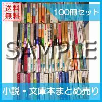こちらの商品の画像はサンプルになります。  実際の商品はランダムな文庫本の中から100冊選んで発送い...