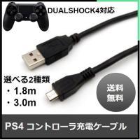 PS4 USBケーブル2.0 (microBタイプ) コントローラー 充電