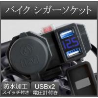バイク USB電源 シガーソケット 電圧計 防水 携帯充電 カメラ