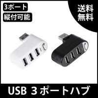 USB2.0 対応 省スペースなUSB2.0 3ポートハブ 最高転送速度480Mbps 各ポート50...