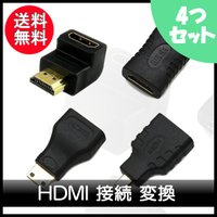 HDMI 接続 対応 4個 セット ! mini HDMI & micro HDMI 90° L型 ...