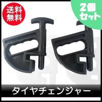 ビードヘルパー 2個セット タイヤチェンジャーになります。 この商品は新品未使用品ビードヘルパー 2...