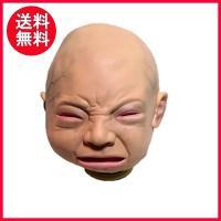 TVガキ使で話題騒然となっているあのマスク、、、  声が聞こえてきそうな、赤ちゃんの泣きじゃくるベビ...