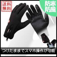 防寒・防風・防雨・保温・グリップ性に優れたiphone、スマートフォン、タッチパネル対応の手袋です。...