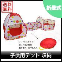 子ども用ボールハウステント、トンネルと六角形ボールプールの3点セットです。 ご注意:カラーボールは含...