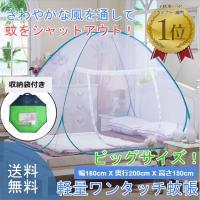 パッと広がる簡単設置の蚊帳! 蚊の侵入を防いで赤ちゃんにも安心。 底があるので、床からの侵入も防ぎま...