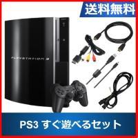 PS3 本体 初期型 20GB ソニー 中古 すぐに遊べるセット ソフト付き