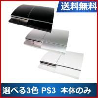 PS3 本体 プレステ3 本体のみ  80GB 選べる3色 初期型 SONY 中古