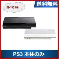 PS3 本体 プレステ3 本体のみ  4200B 選べる2色  初期型 SONY 中古