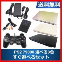 PS2 プレステ2  本体 すぐ遊べるセット 選べるカラー おまけ付き プレイステーション2  SCPH-79000  PlayStation2