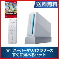 Wii 本体 newスーパーマリオブラザーズ すぐに遊べるセット   送料無料 任天堂 中古 箱無し