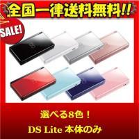 DS Lite ニンテンドーDS 本体 本体のみ 選べる8色 任天堂 中古
