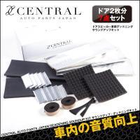 CENTRAL AUTO PARTS JAPANのサウンドアップキットは、ドア2枚分のデッドニングが...