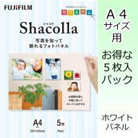 shacolla シャコラ 壁タイプ ホワイト A4サイズ用 5枚セット プリント対応サイズ 210...