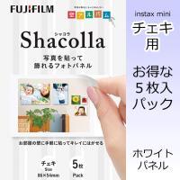 shacolla シャコラ 壁タイプ ホワイト チェキ用(instax mini) 5枚セット プリ...