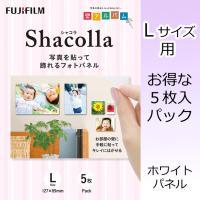 shacolla シャコラ 壁タイプ ホワイト Lサイズ用 5枚セット プリント対応サイズ 89×1...