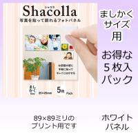 shacolla シャコラ 壁タイプ ホワイト ましかくプリント用 5枚セット プリント対応サイズ ...