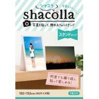 shacolla シャコラ スタンドタイプ はがきサイズ用 KGサイズ用 プリント対応サイズ 102...