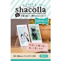 shacolla シャコラ スタンドタイプ 富士フィルム instax mini チェキ用 プリント...