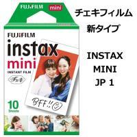 FUJIFILM チェキ専用フィルム 1パック 10枚入り 画面サイズ 6.2cm×4.6cm 写真...