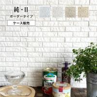 DIYに最適な軽量タイル・ストーン型の漆喰壁用内装材。ご自宅のリビングや玄関や寝室の壁をDIYでアレ...