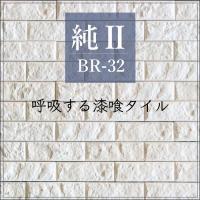 <純・2 〜ボーダータイプ〜 BR-32>【ケース売り】  DIYに最適な軽量タイル・ボーダーの漆喰...