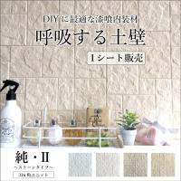 <純・2 〜ストーンタイプ〜 ユニット販売>  DIYに最適な軽量タイル・ストーン型の漆喰壁用内装材...