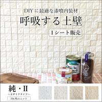 <純・2 〜モザイクタイプ〜 シート販売>  DIYに最適な軽量タイル・モザイク型の漆喰壁用内装材。...