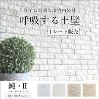 <純・2 〜ボーダータイプ〜>【バラ売り】  DIYに最適な軽量タイル・ボーダーの漆喰壁用内装材。 ...