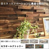 DIY・リノベーションの壁材として最適な古材ユニット!月日が作り出したテクスチャー・色合いに加工性と...