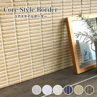 【コアスタイルボーダー】 ご自宅・お店の壁をタイルでDIY。キッチンや洗面所をタイルでDIY。家具や...
