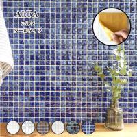 【アルタ 全色 シールタイプ】  人気のモザイクタイルのシールタイプ。タイルだからこそ出せる質感・色...