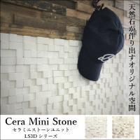 【セラミニストーンタイルユニット LS3Dシリーズ】本物の天然石をカット、ユニット化した商品。本物だ...