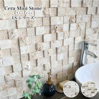 【セラミニストーンタイルユニット LSシリーズ】本物の天然石をカット、ユニット化した商品。本物だから...