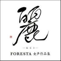 フォレスタ待望の最新CDです!  女声フォレスタによる美しく華やかなハーモニー。日本の叙情歌・童謡か...