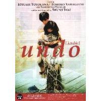映画チラシ/undo (岩井俊ニ監督)