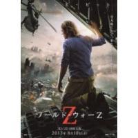 映画チラシ/ワールド・ウォーZ (Bピット) A 定型