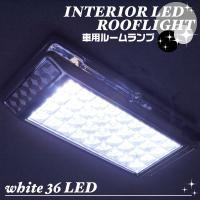 とっても明るく、とってもオシャレ☆ ◇LED36灯使用◇車用ルームランプ☆ROOFLIGHT  ●愛...