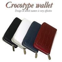 フェイクレザー仕上げの クロコ型押し長財布☆   内側にも フェイクレザー素材を使用した、 仕上がり...