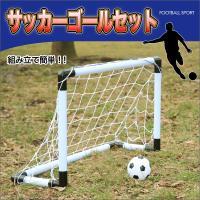 目指せ日本代表! 組立簡単 サッカーゴールセット         ★定番のサッカーゴールが ミニサイ...