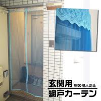 夏の必需品!!!玄関用  網戸カーテンです。  ●風を通して、蚊や虫は シャットアウト!!   ●こ...