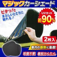 マジックカーシェード 吸盤不要でかんたんに着脱  紫外線対策  UVカット約90%  2枚入り   ...