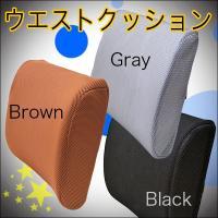 ウエストクッション 腰痛防止に 運転席にも 低反発で身体にフィットする ウェストクッション  全3色...