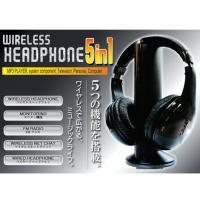 多機能 高性能 FMラジオ搭載  5in1ワイヤレスサウンドヘッドフォン       5つの機能を搭...