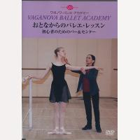 ●バレエを始めたばかりの人のための基本レッスンが収められています。 ●「足と腕のポジション」「ストレ...